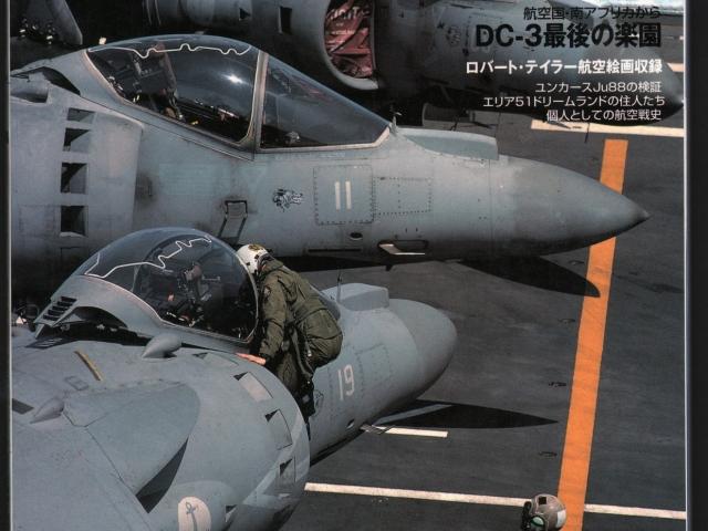 Japanese Avition Magazine (JP)